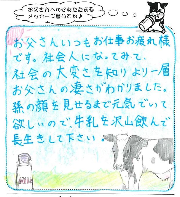 太田メッセージ