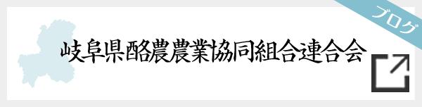 岐阜県酪農農業協同組合連合会