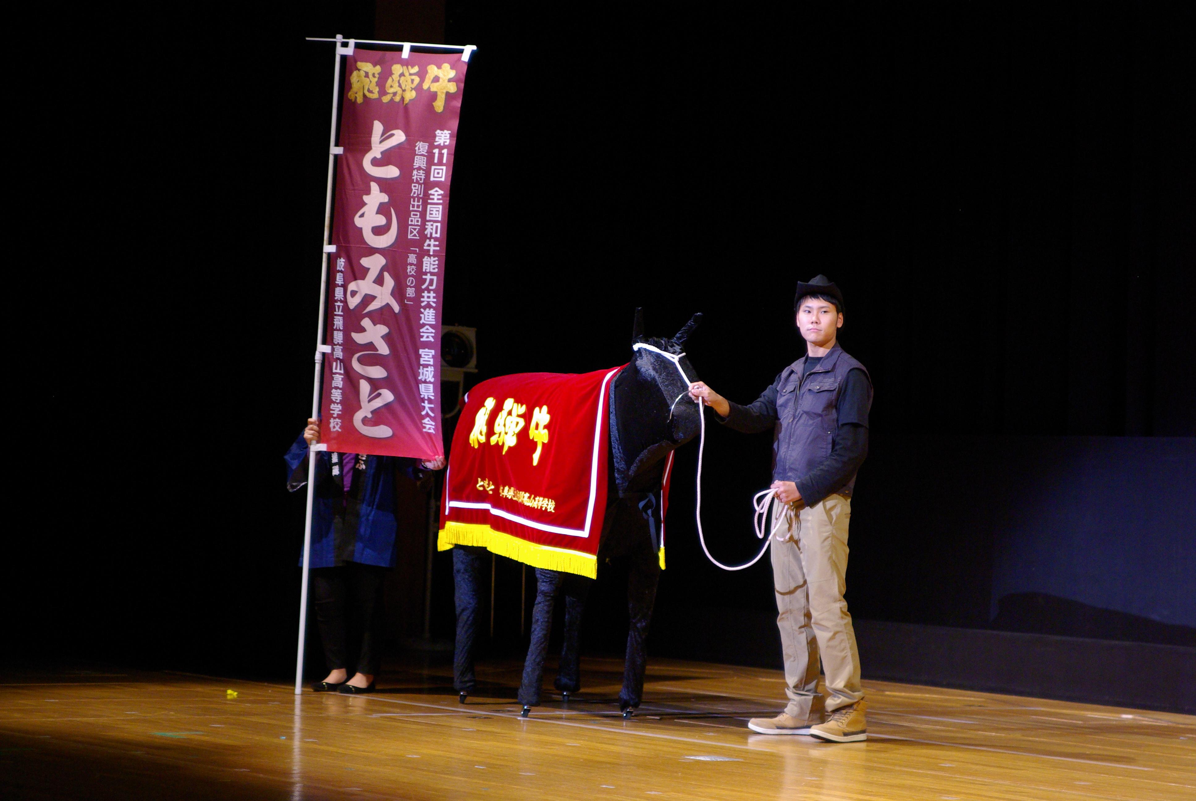 日本 畜産 の う 頑張ろ