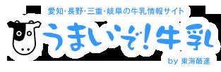 うまいぞ牛乳 愛知・岐阜・三重・長野の牛乳情報サイト by 東海酪連